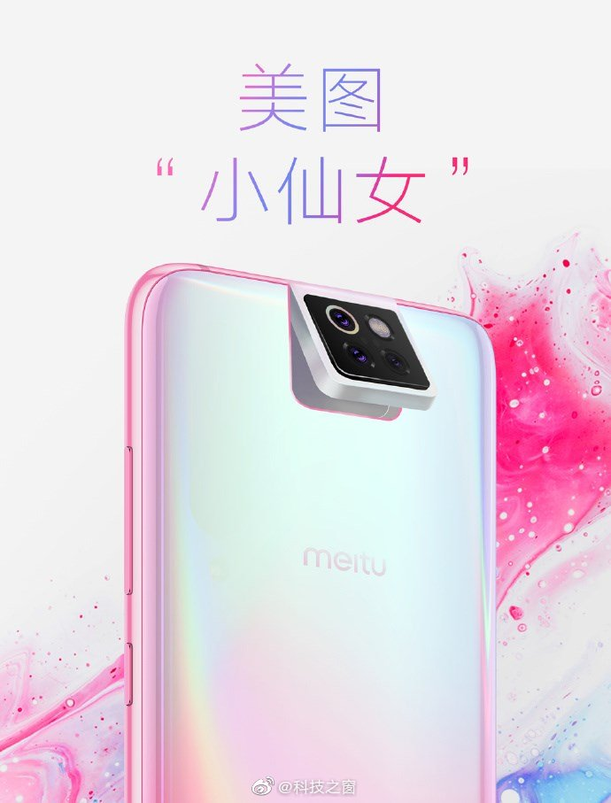 xiaomi meitu, Here's What Meitu and Xiaomi's Smartphone Might Look Like, Gadget Pilipinas