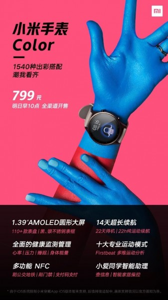 xiaomi-mi-watch-color-price