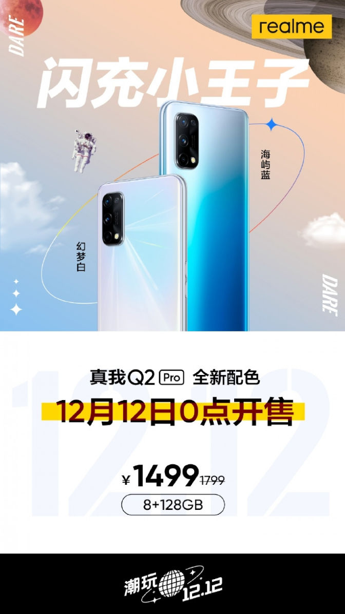 realme-q2-pro-new-color-2.jpg