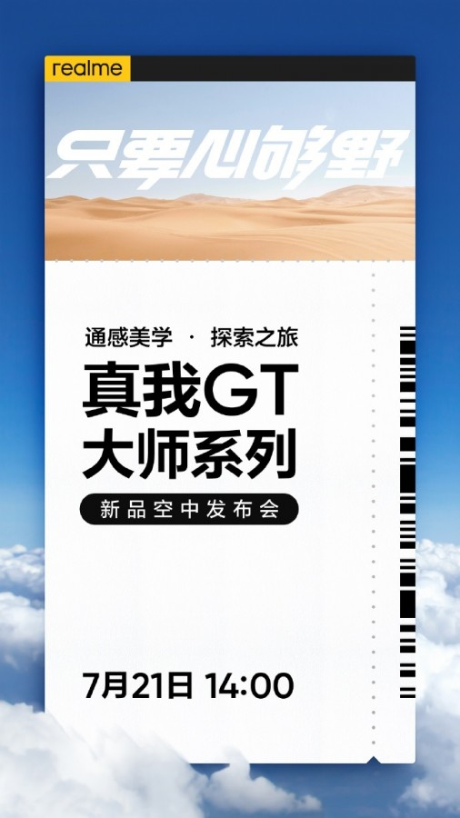 realme GT Master Edition July 21 launch date